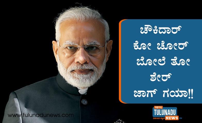 ಚೌಕಿದಾರ್ ಕೋ ಚೋರ್ ಬೋಲೆ ತೋ ಶೇರ್ ಜಾಗ್ ಗಯಾ!!