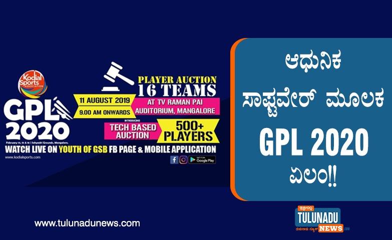 ಆಧುನಿಕ ಸಾಫ್ಟವೇರ್ ಮೂಲಕ GPL 2020 ಏಲಂ!!